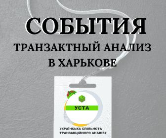 Ucta, Харьков 02