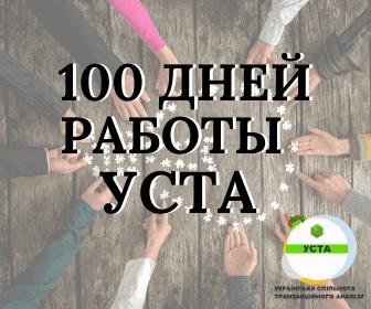 Ucta, 100 д