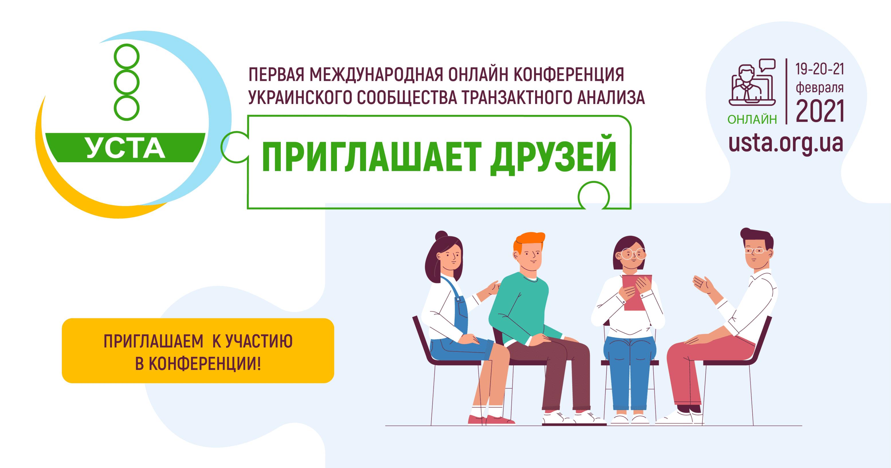 Usta Conf Rus 2