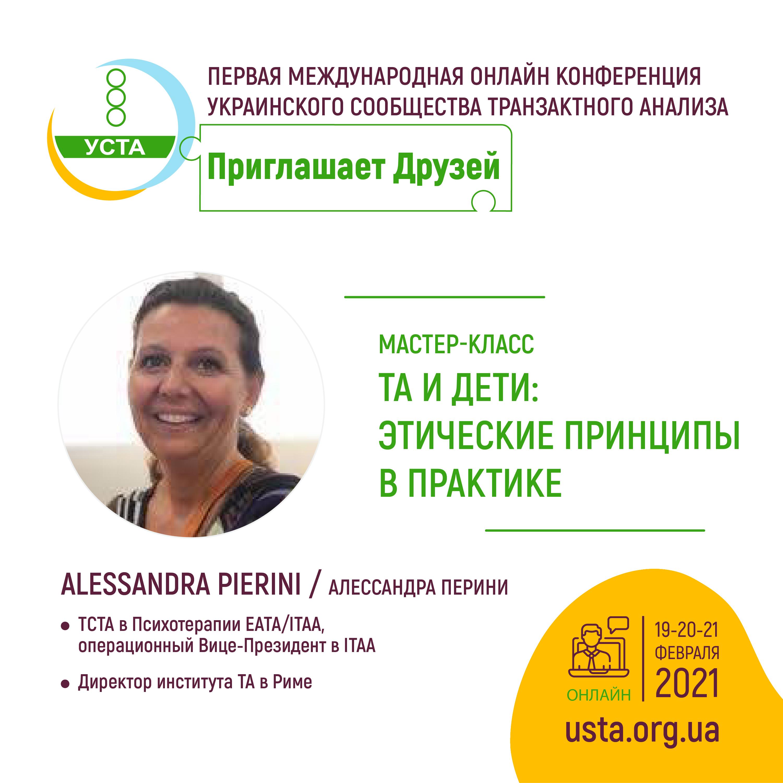 Алессандра Перини РУС