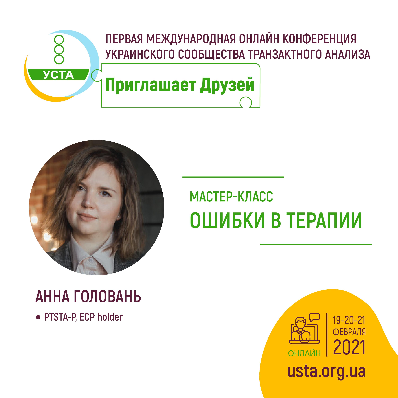 Анна Головань РУС