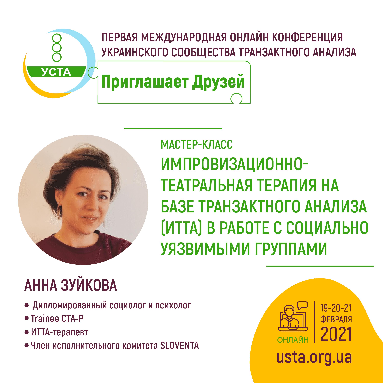Анна Зуйкова РУС