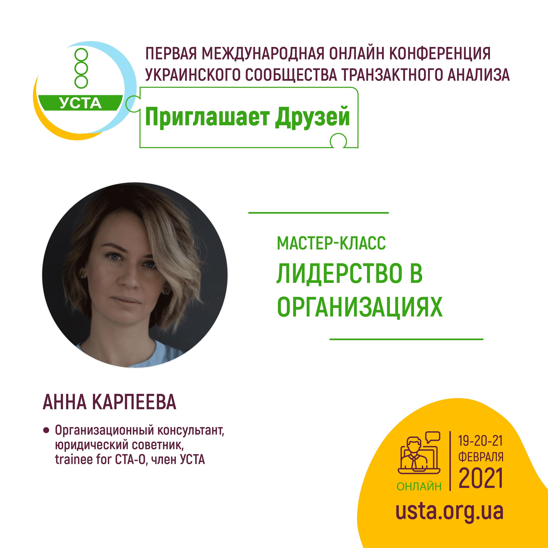 Анна Карпеева РУС
