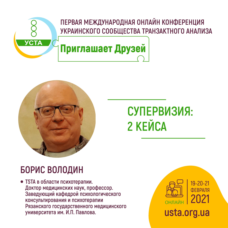 Борис Володин РУС