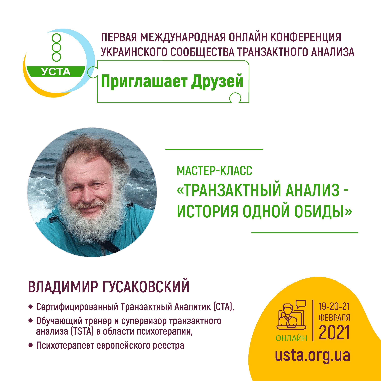 Владимир Гусаковский РУС