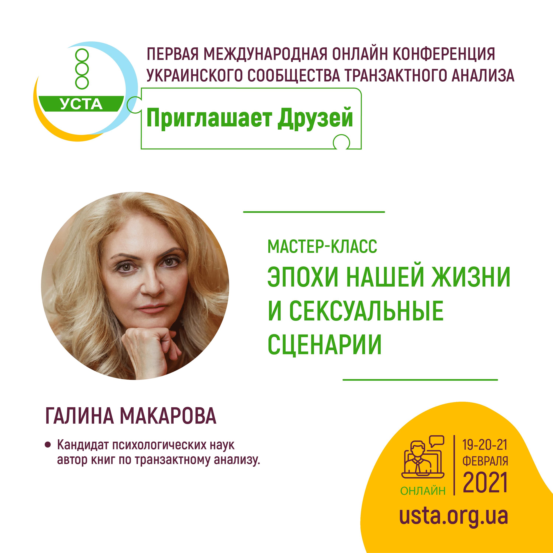 Галина Макарова РУС