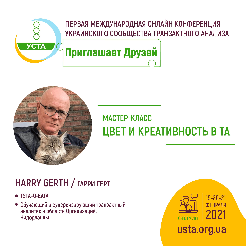 Гарри Герт РУС