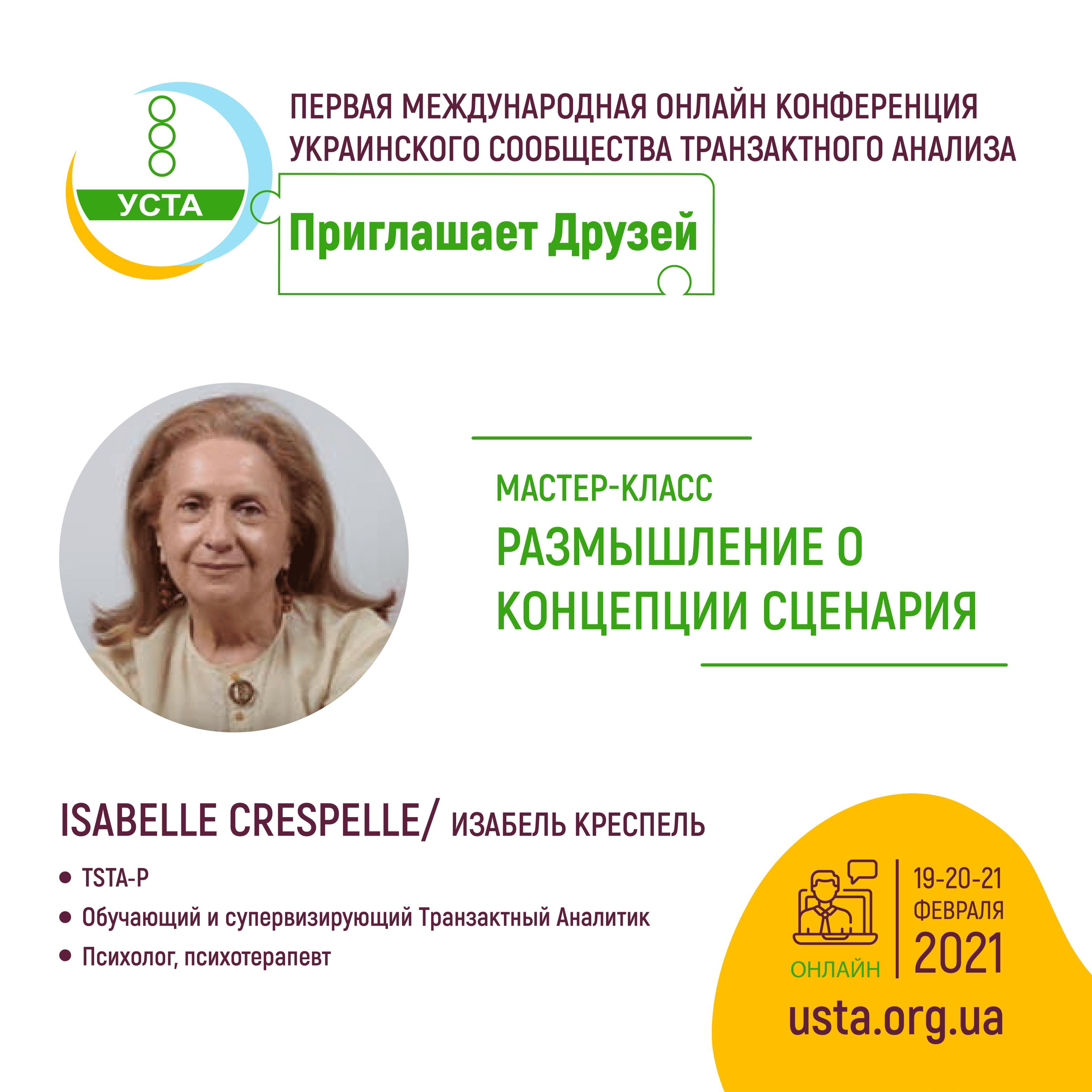 Изабель Креспель РУС