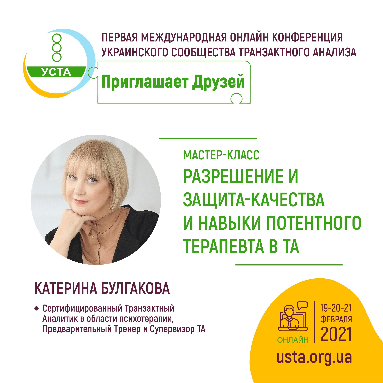 Катерина Булгакова РУС