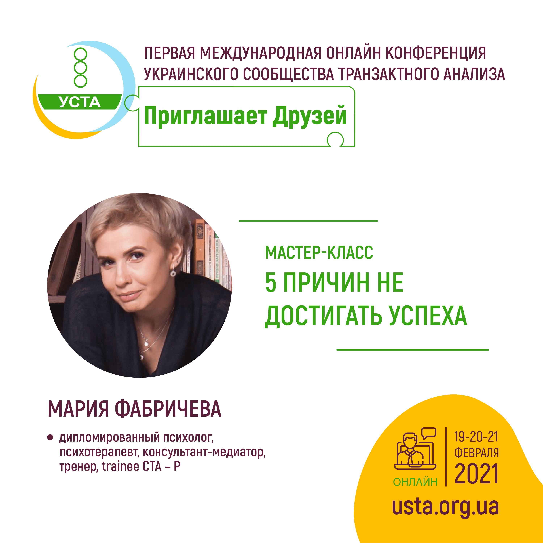 Мария Фабричева РУС