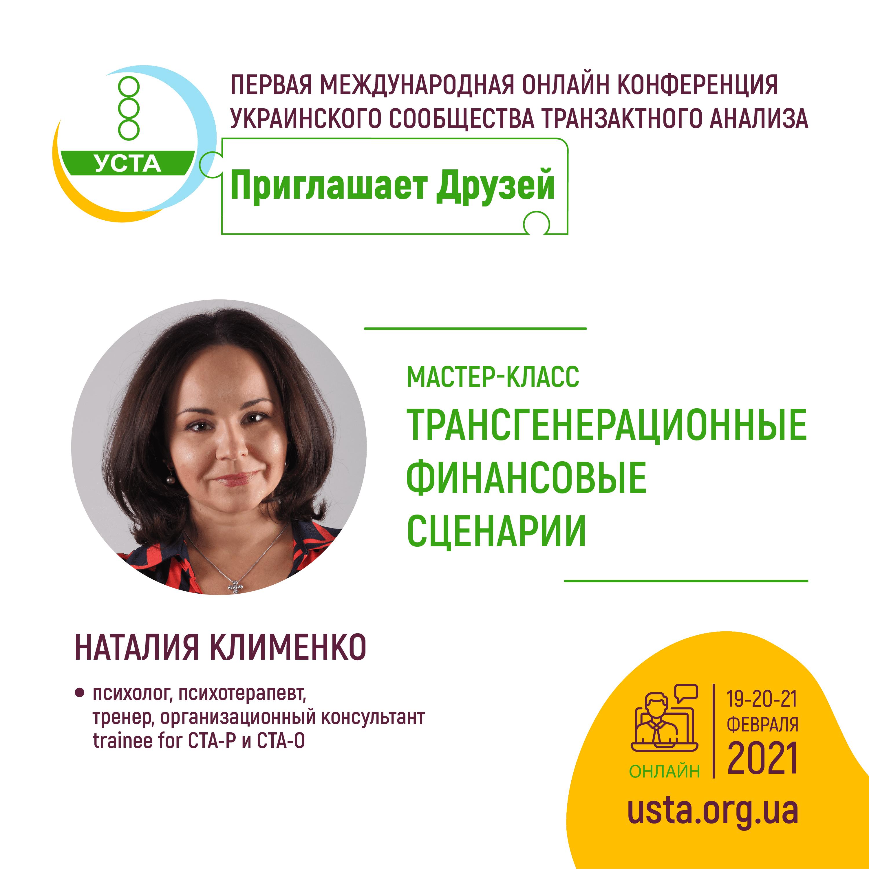 Наталия Клименко РУС