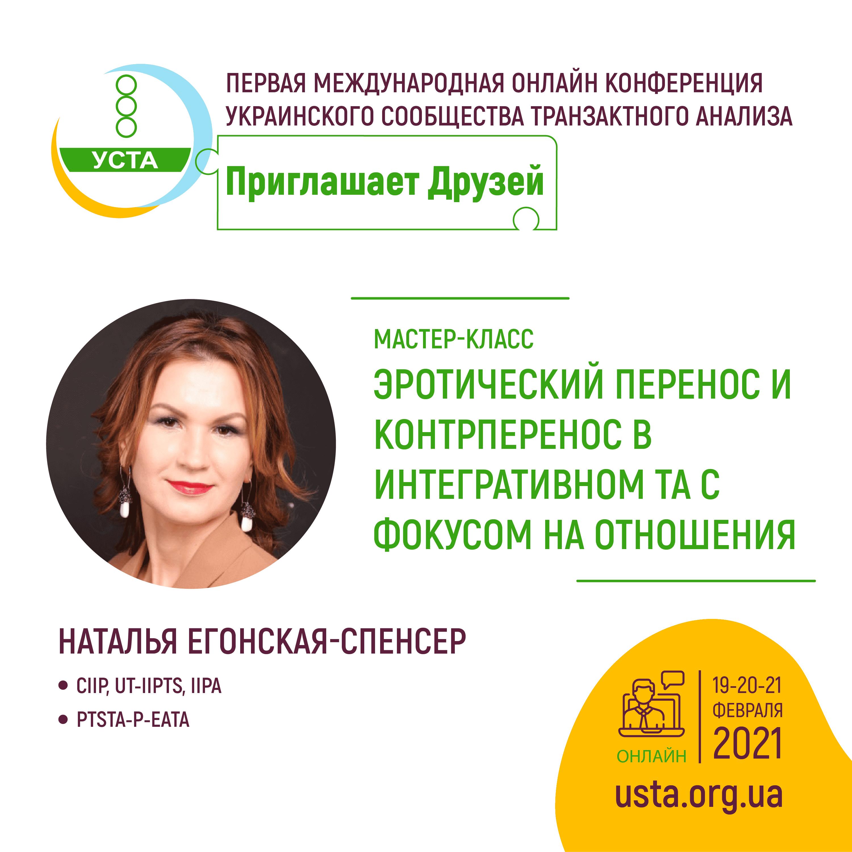 Наталья Егонская Спенсер РУС