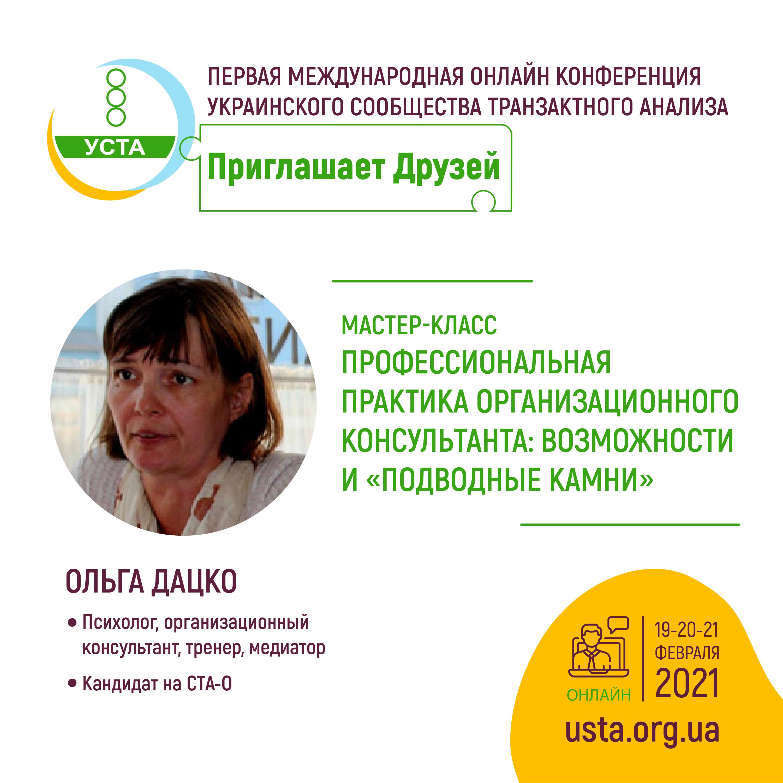 Ольга Дацко РУС