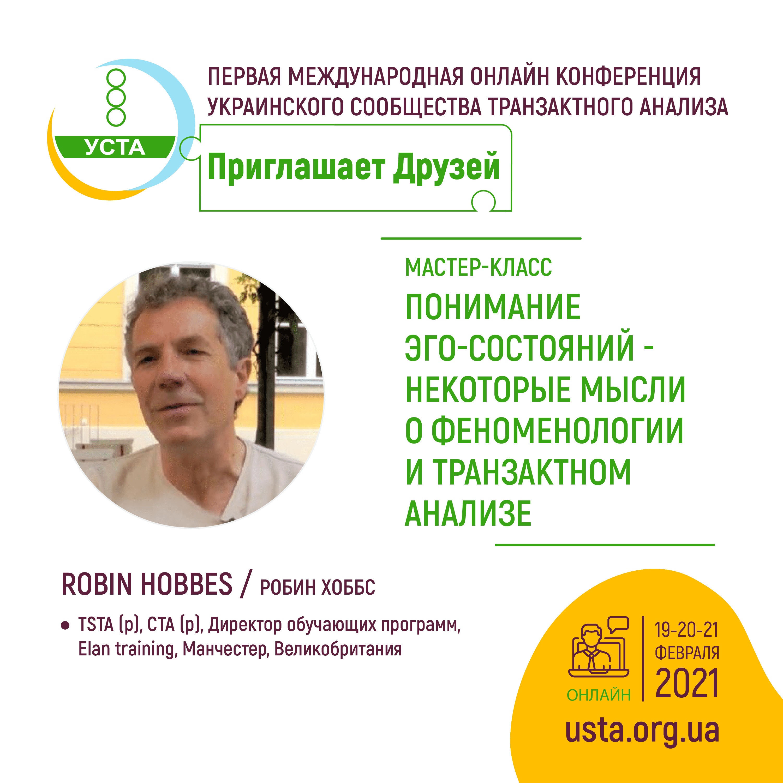 Робин Хоббс РУС