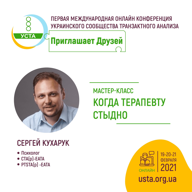 Сергей Кухарук РУС