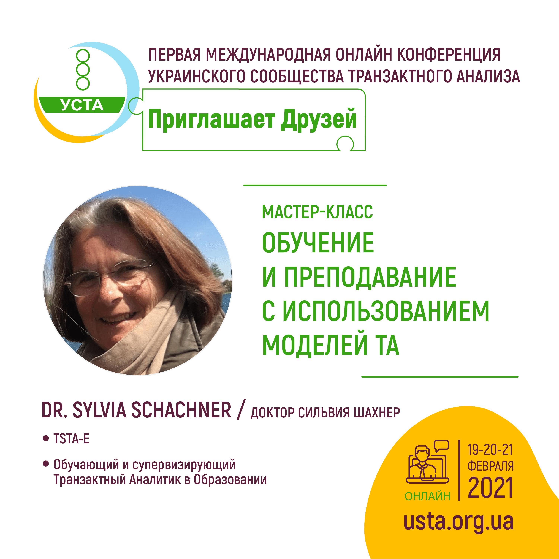 Сильвия Шахнер РУС