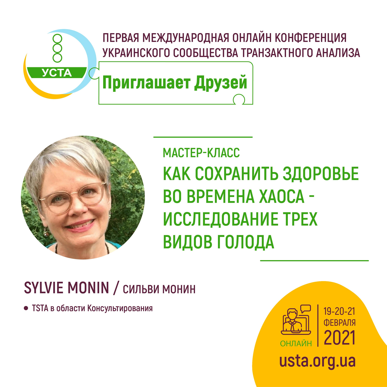 Сильви Монин РУС