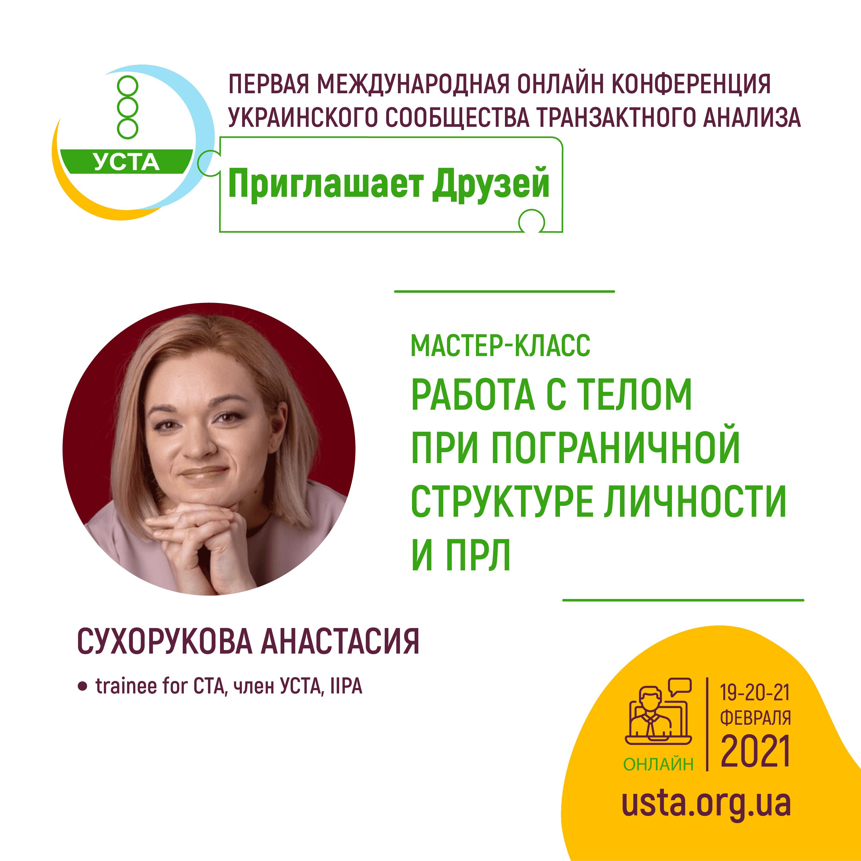 Сухорукова Анастасия РУС
