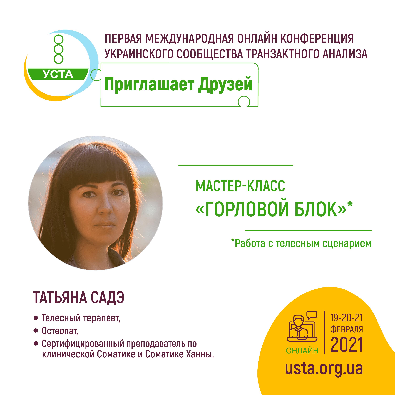 Татьяна Садэ РУС